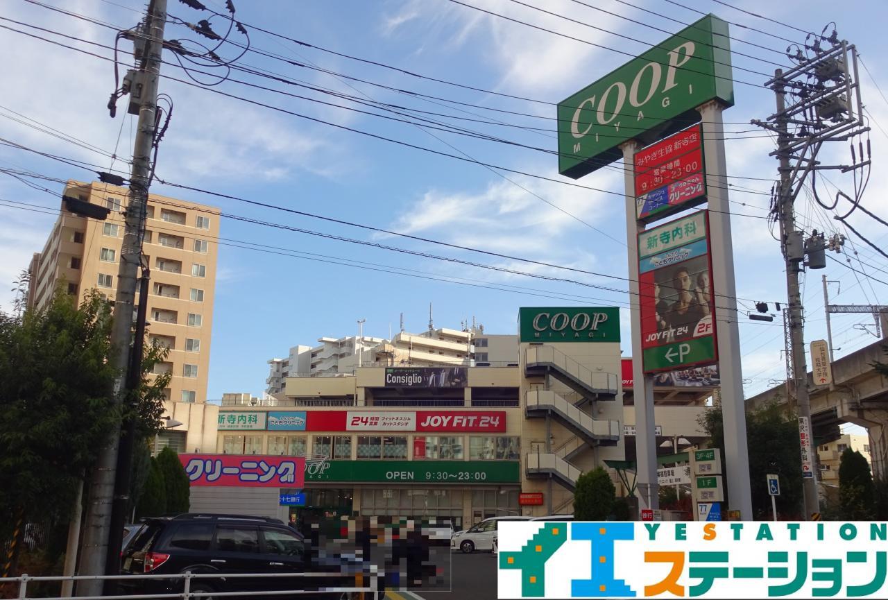 みやぎ生協新寺店