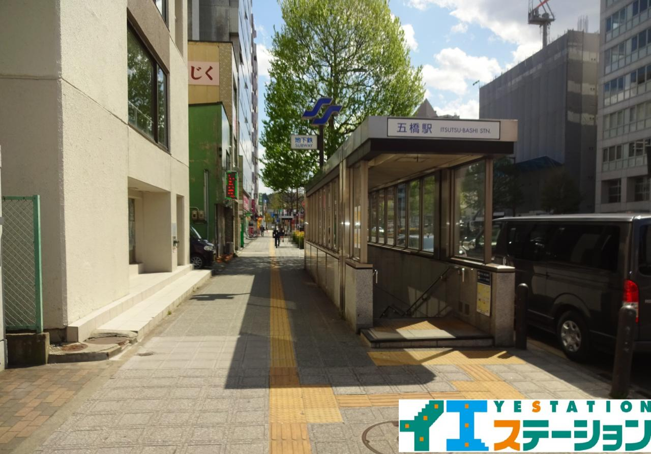 地下鉄南北線「五橋」駅