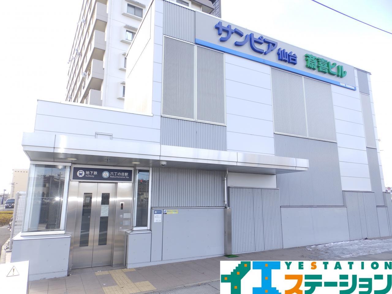 地下鉄東西線「六丁の目」駅