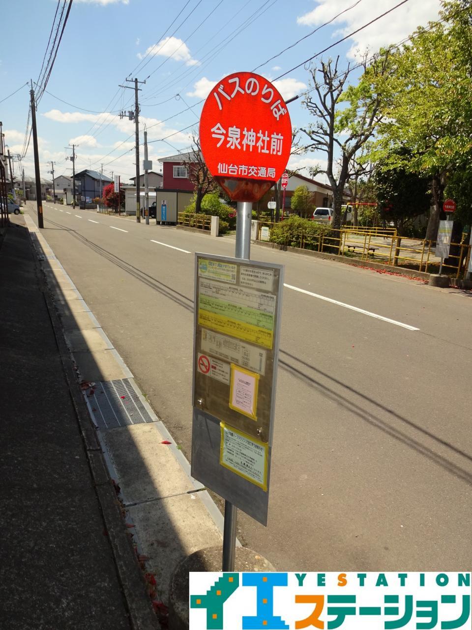 仙台市交通 バス「今泉神社前」停