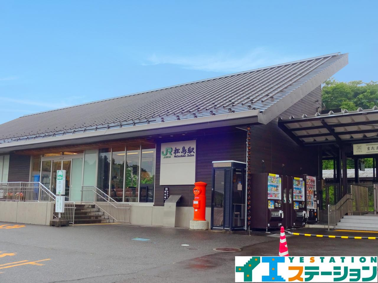 JR東北本線『松島』駅