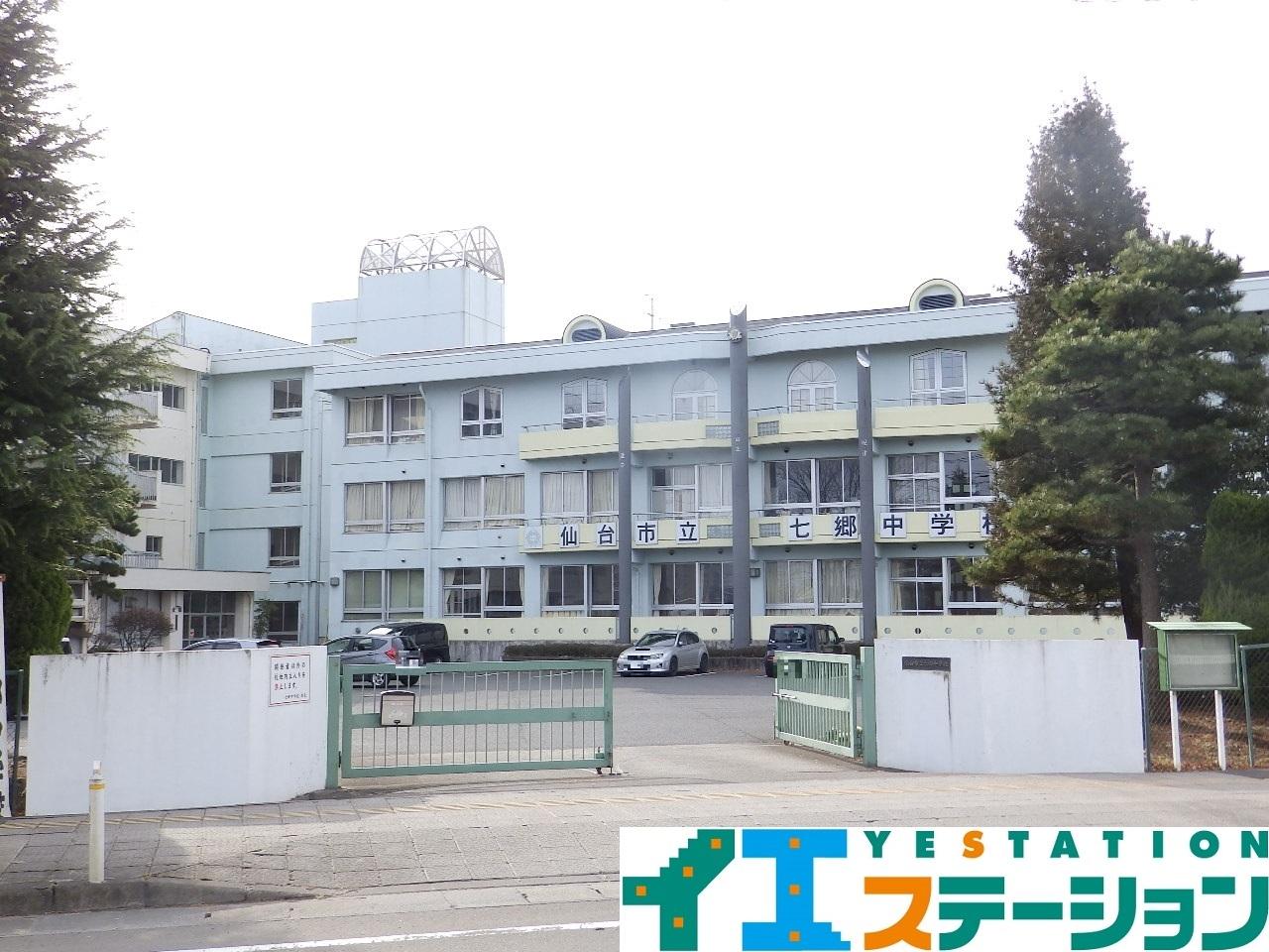 七郷中学校