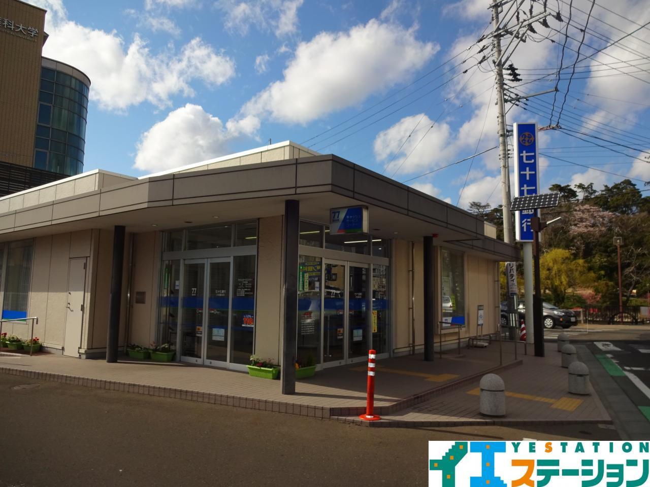 七十七銀行小松島支店