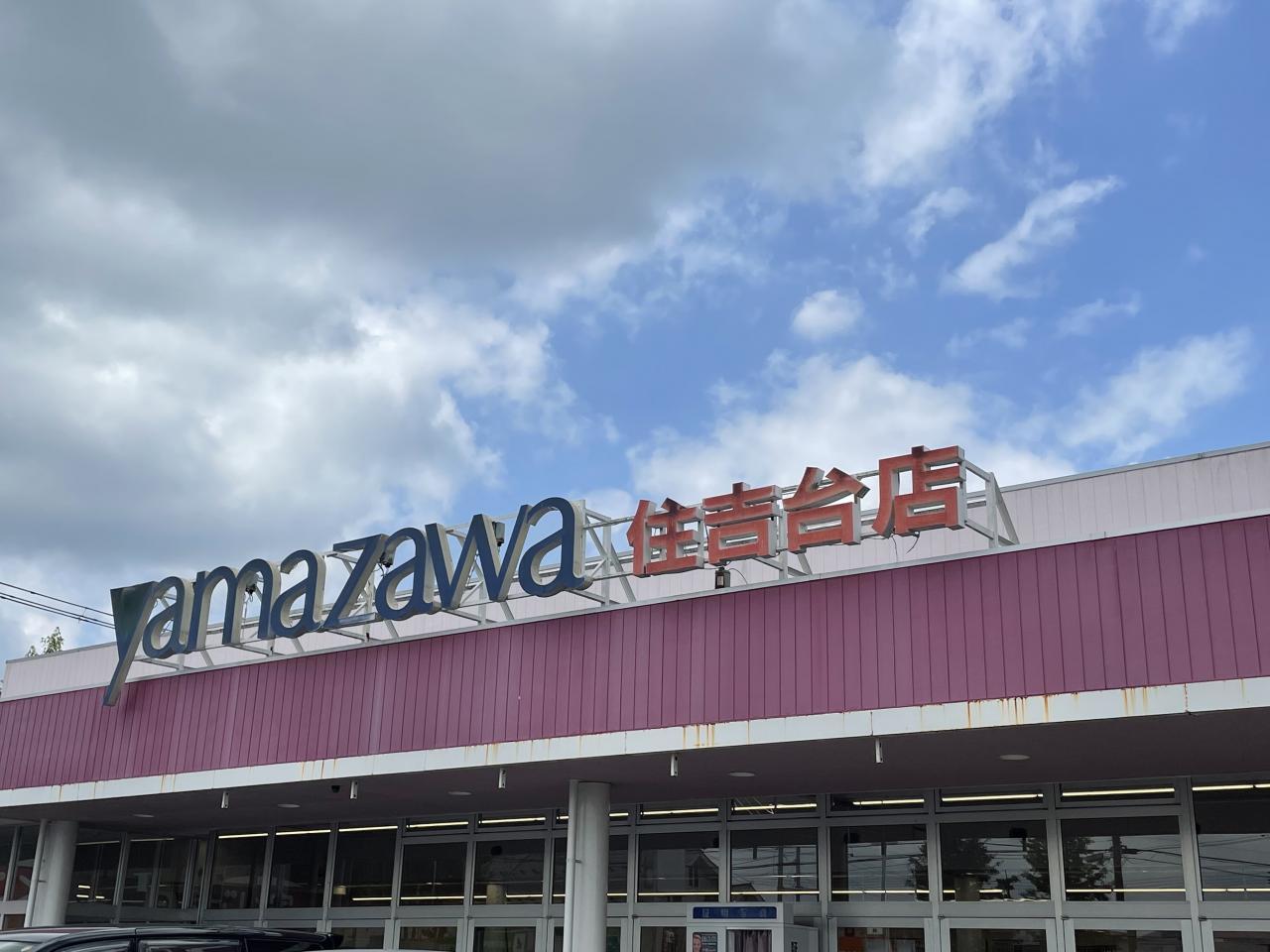 ヤマザワ住吉台店