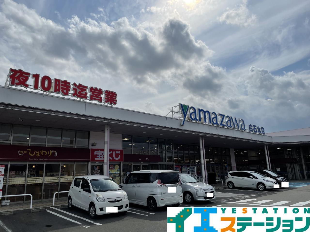 ヤマザワ白石北店