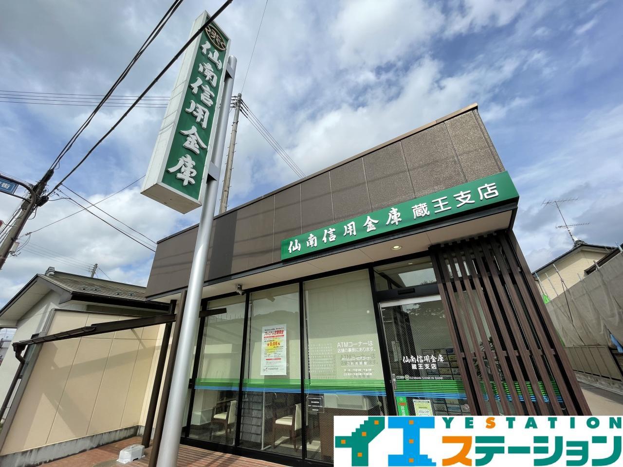 仙南信用金庫蔵王支店