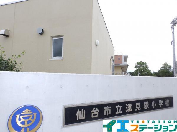 遠見塚小学校