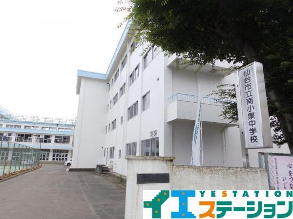 南小泉中学校