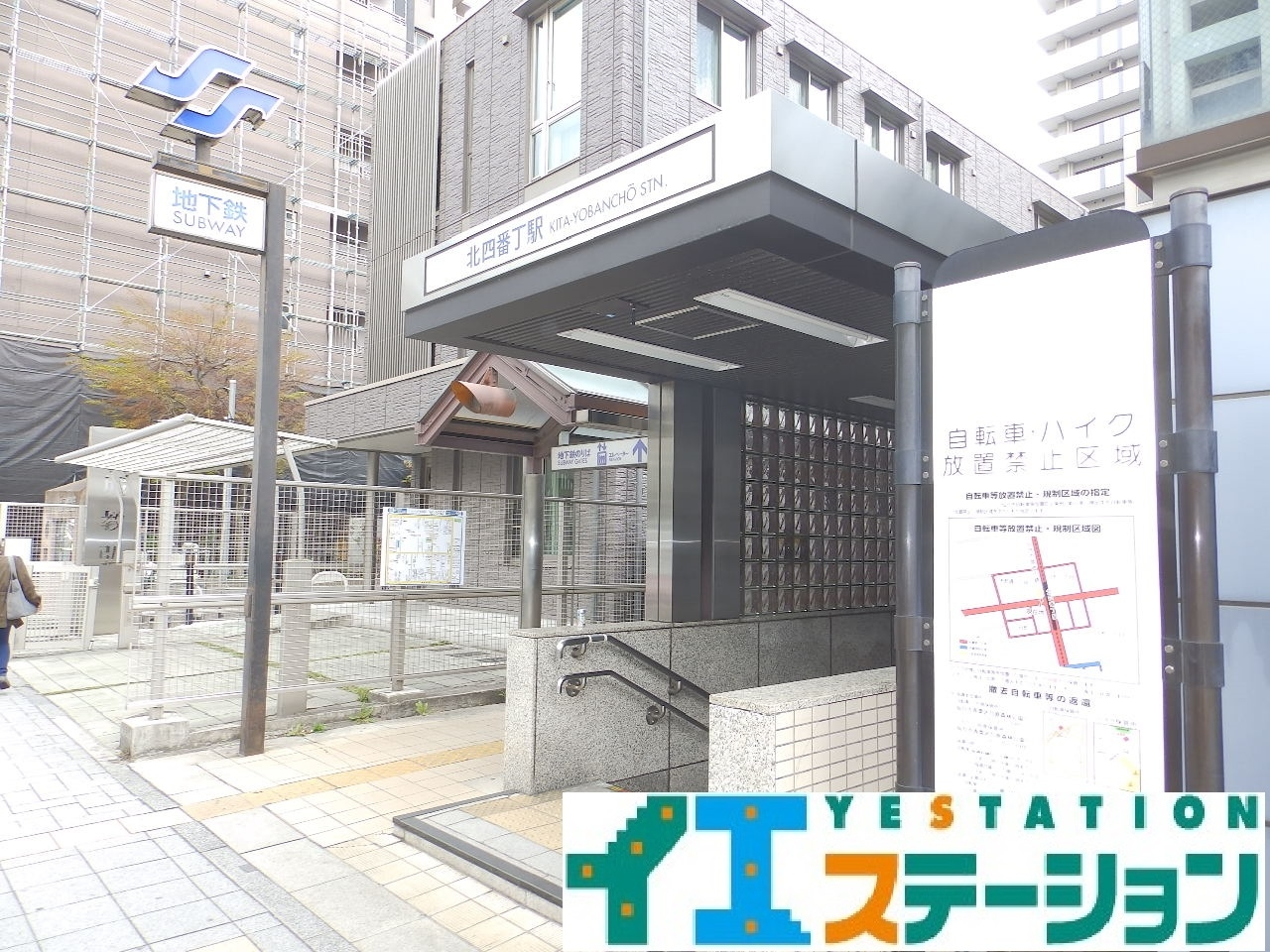 地下鉄南北線『北四番丁』駅