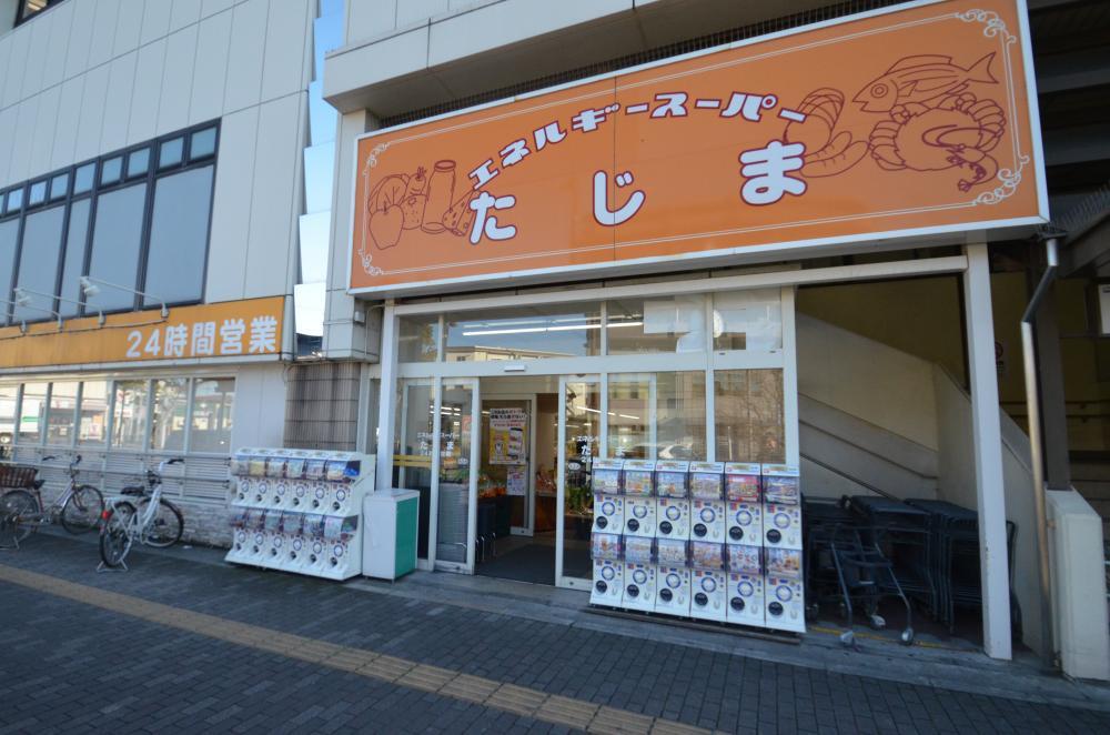エネルギースーパーたじま 新柴又店