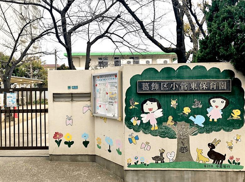 小菅東保育園