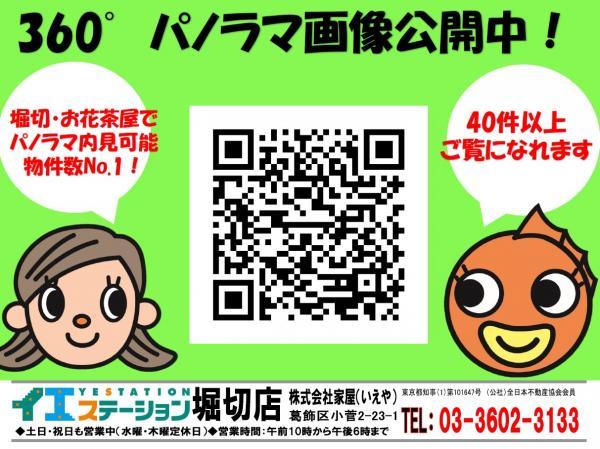 中古戸建 葛飾区東堀切2丁目 京成本線お花茶屋駅 2340万円