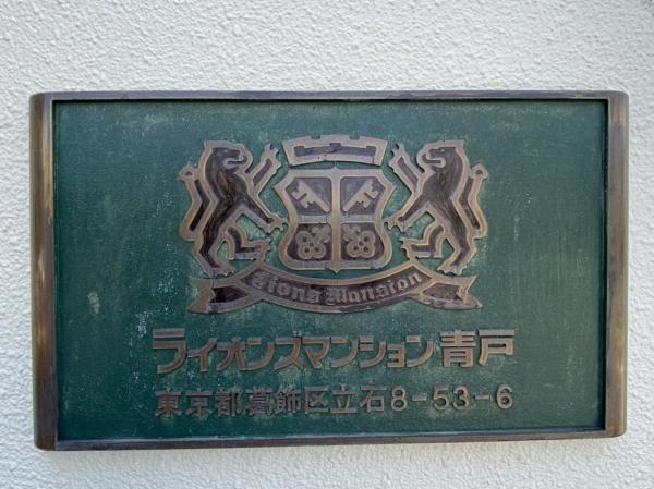 中古マンション 葛飾区立石8丁目 京成本線青砥駅 1898万円