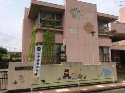 小菅保育園