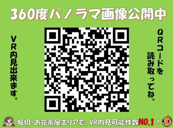 中古マンション 葛飾区堀切8丁目 千代田線綾瀬駅 2698万円