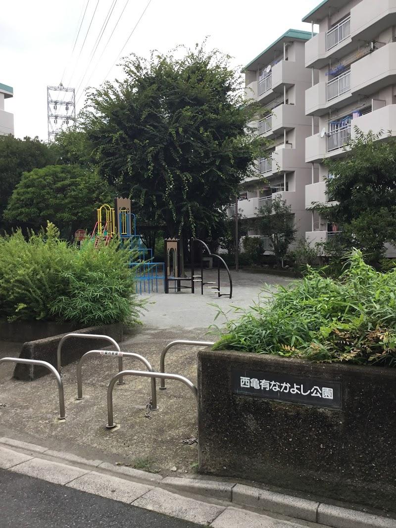 西亀有なかよし公園