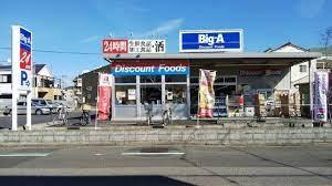 ビッグ・エー 葛飾東立石店