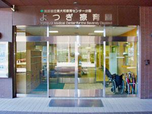 東京都立東大和療育センター 分園よつぎ療育園