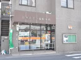 田無北芝久保郵便局