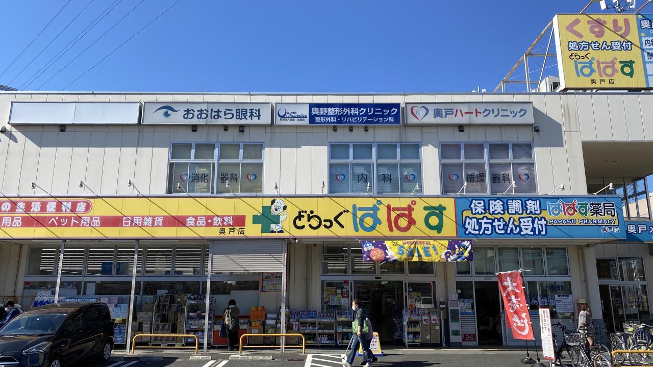 ぱぱす薬局 奥戸店