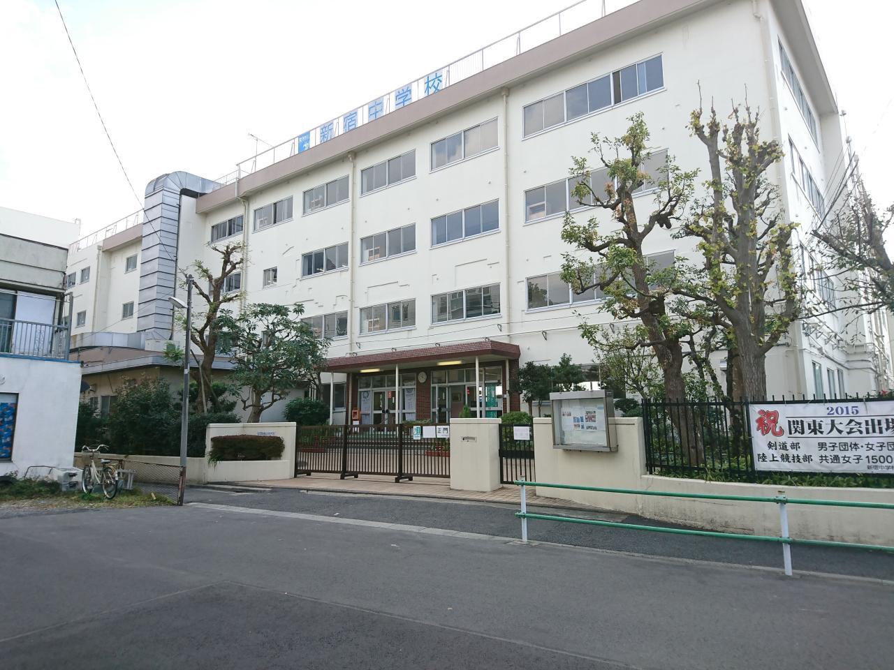 葛飾区立新宿中学校