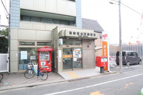 西水元郵便局