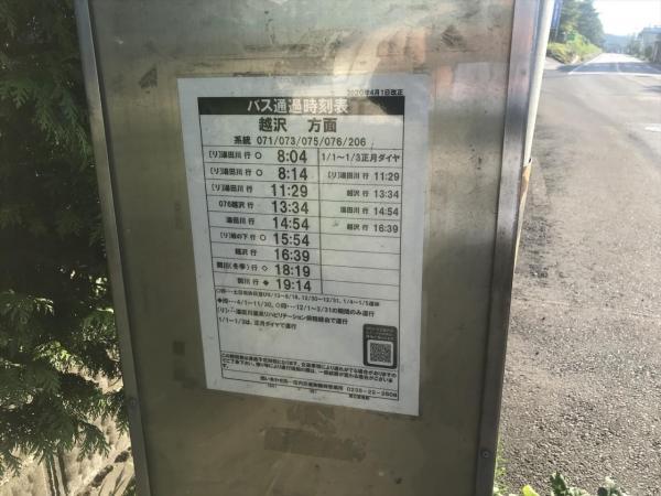 土地 鶴岡市井岡字塔の腰 JR羽越本線鶴岡駅 450万円