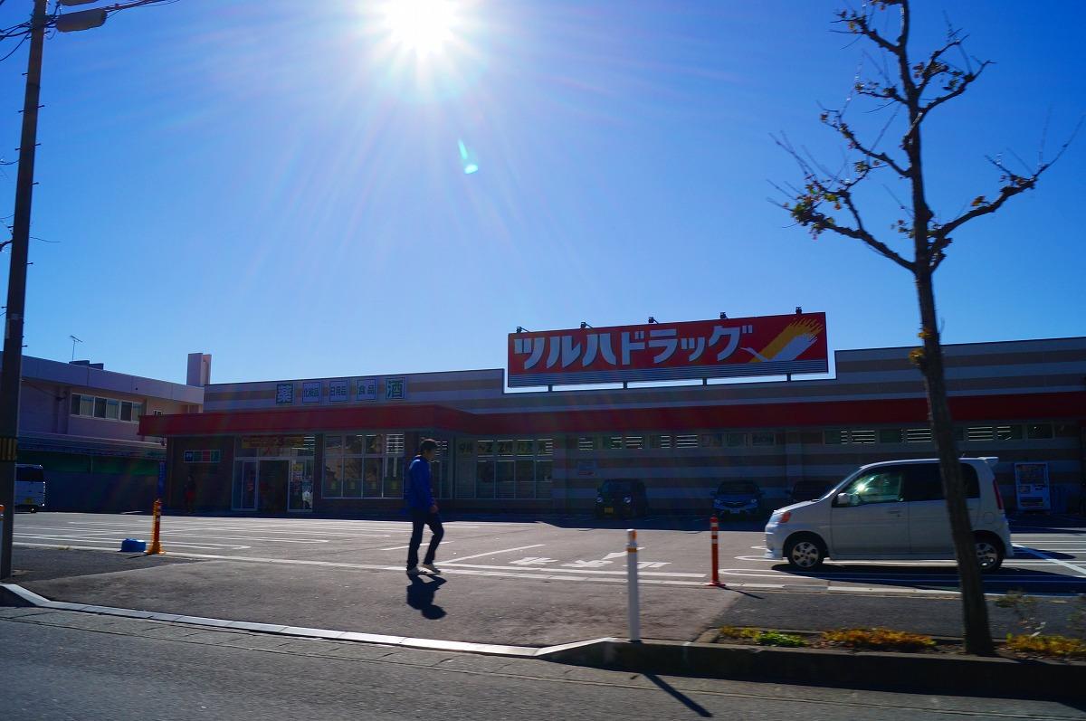 ツルハドラッグ 酒田光ケ丘店
