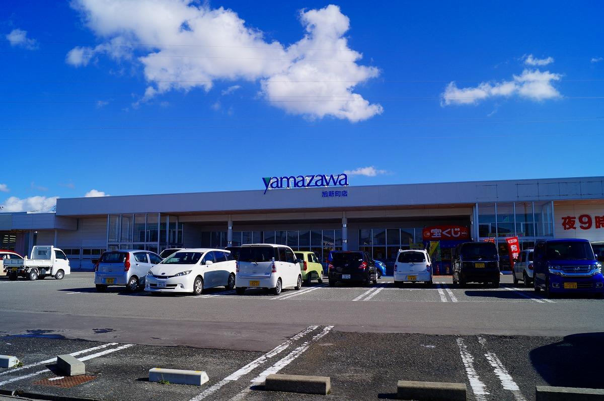 ヤマザワ旭新町店