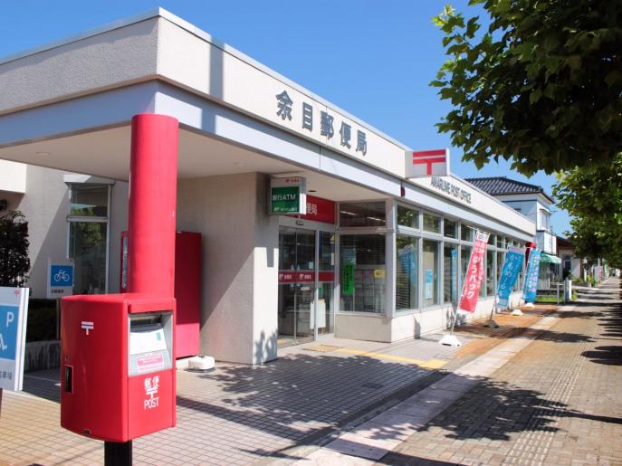 余目郵便局