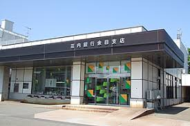 (株)荘内銀行 余目支店