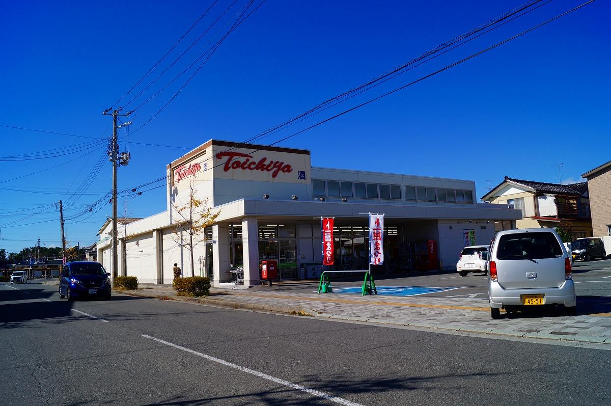 Toichiya(ト一屋) 駅東店