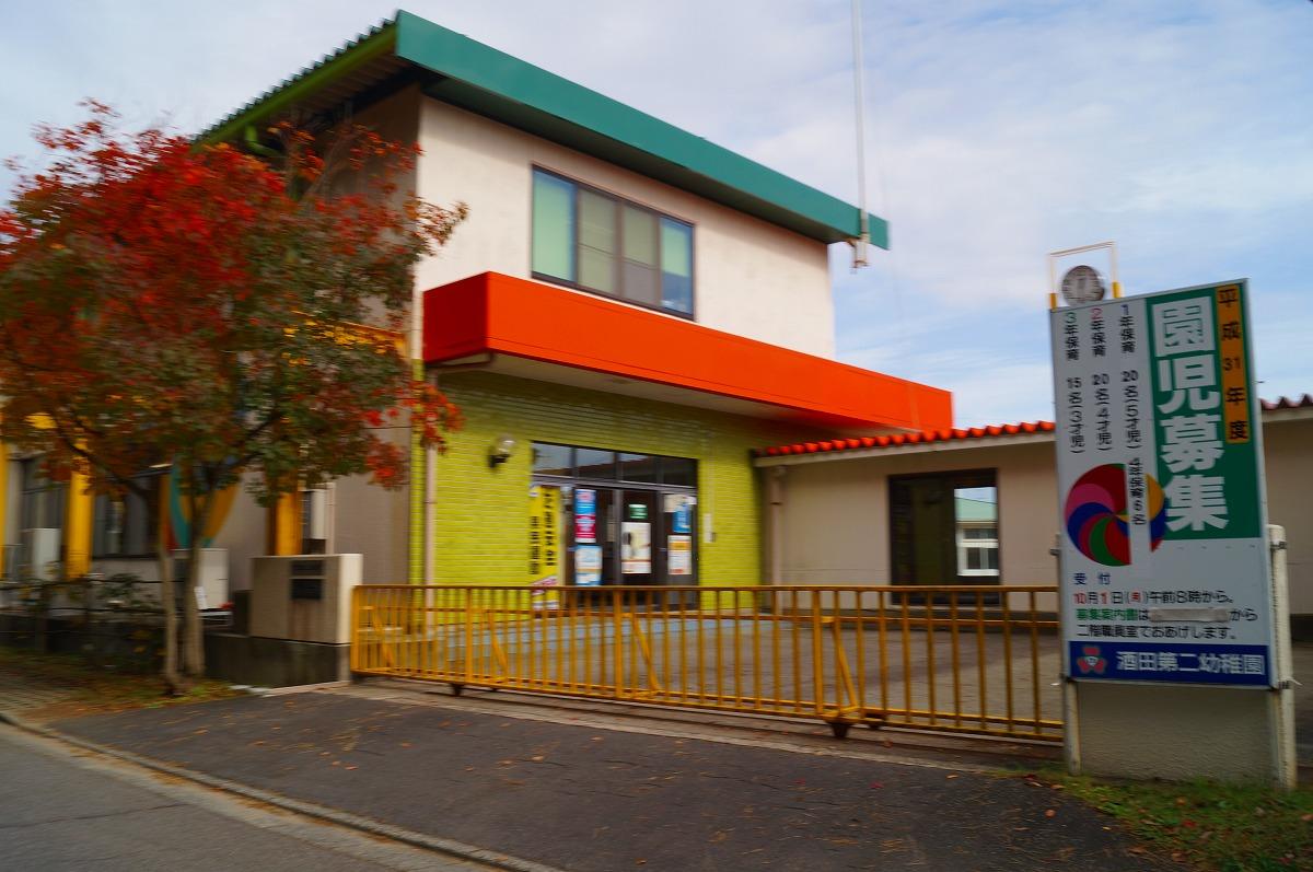 酒田第二幼稚園