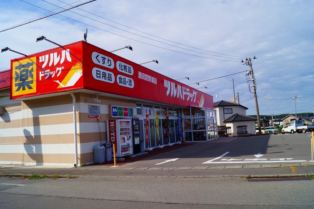 ツルハドラッグ酒田宮野浦店