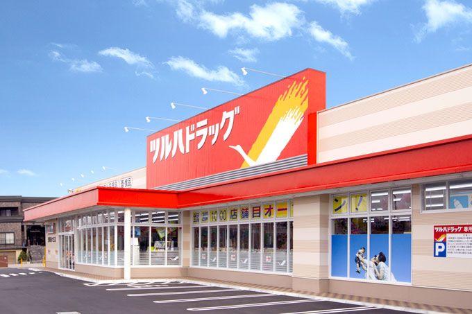 ツルハドラッグ 酒田平田店