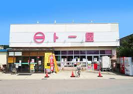 (株)ト一屋 住吉町店