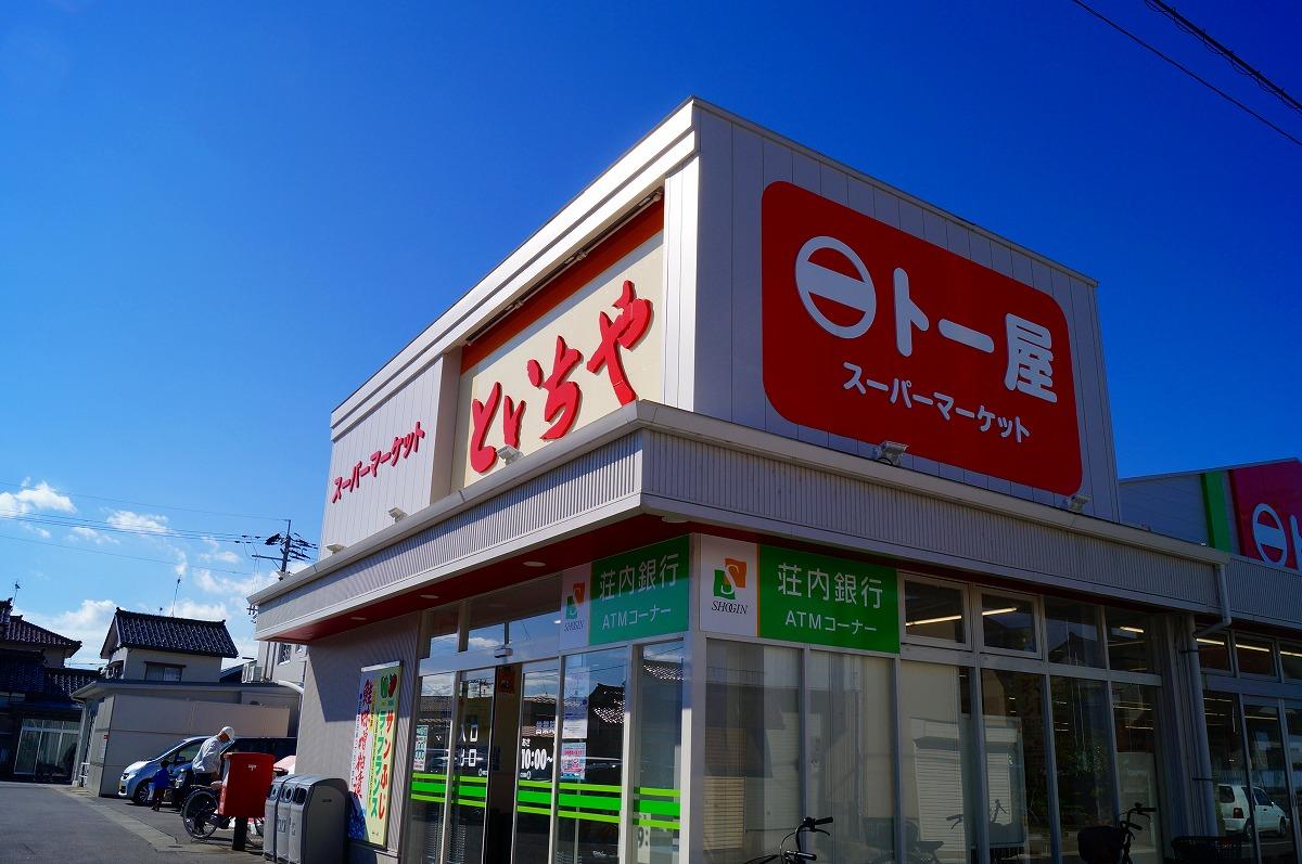 ト一屋 新橋店