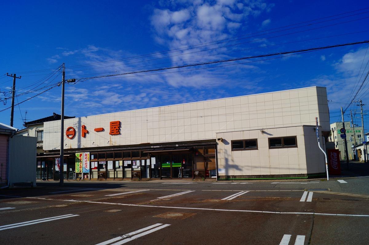 (株)ト一屋 千石町店