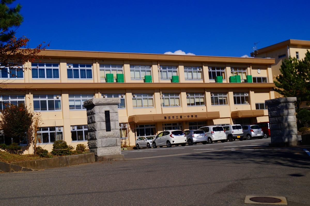 酒田市立第一中学校