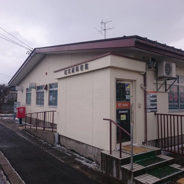西荒瀬郵便局