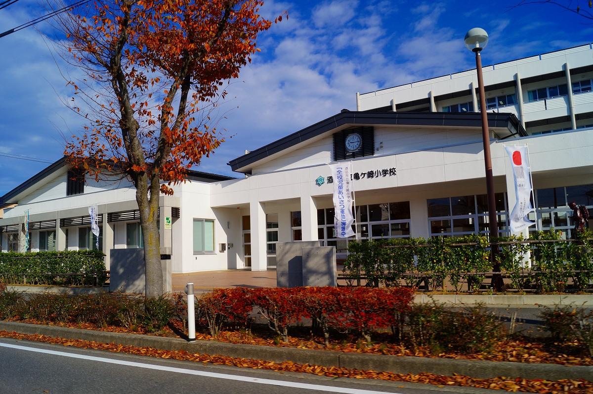 酒田市立亀ケ崎小学校