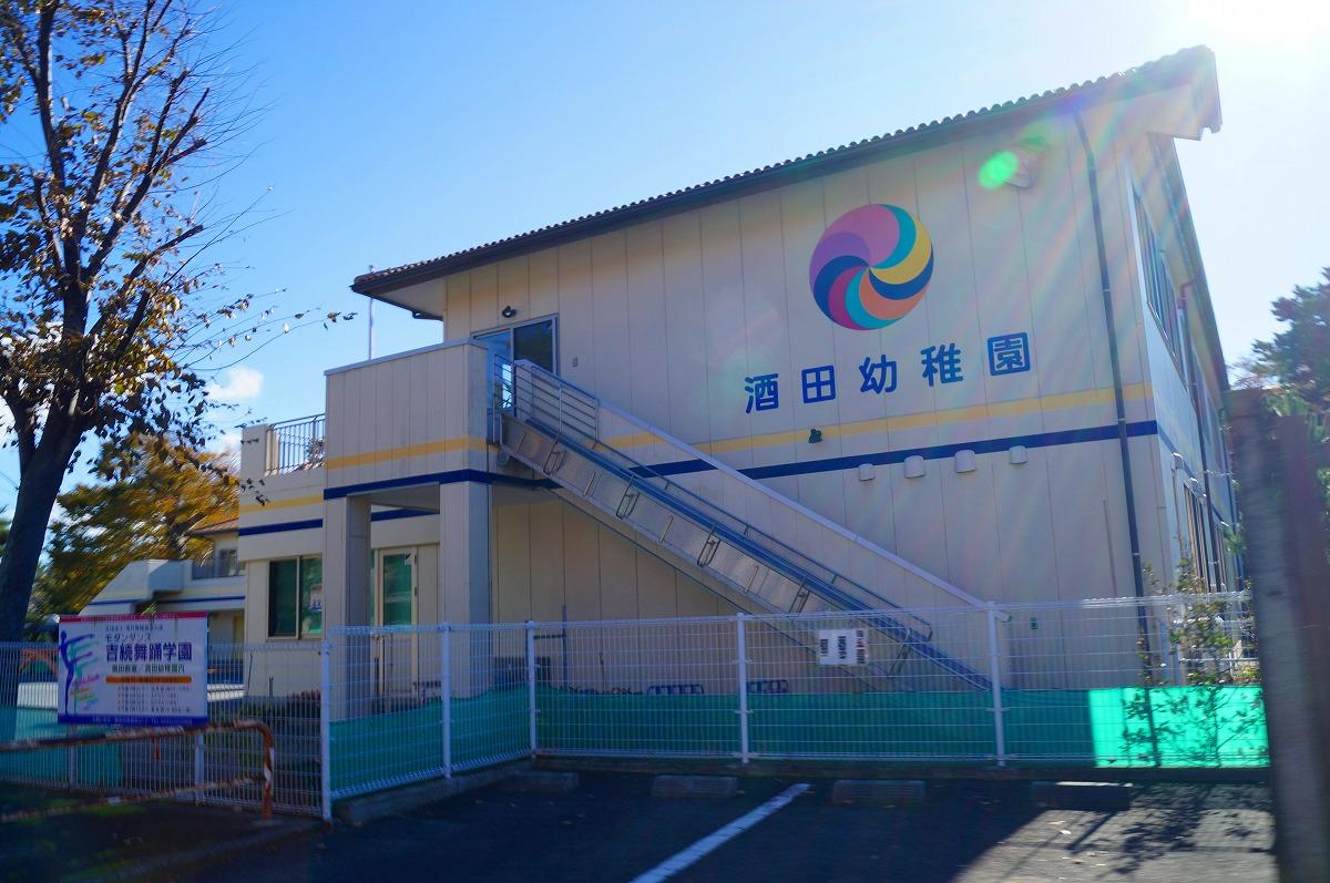 酒田幼稚園