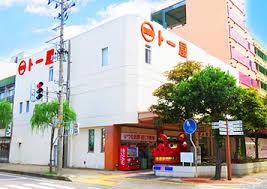 (株)ト一屋 中町店