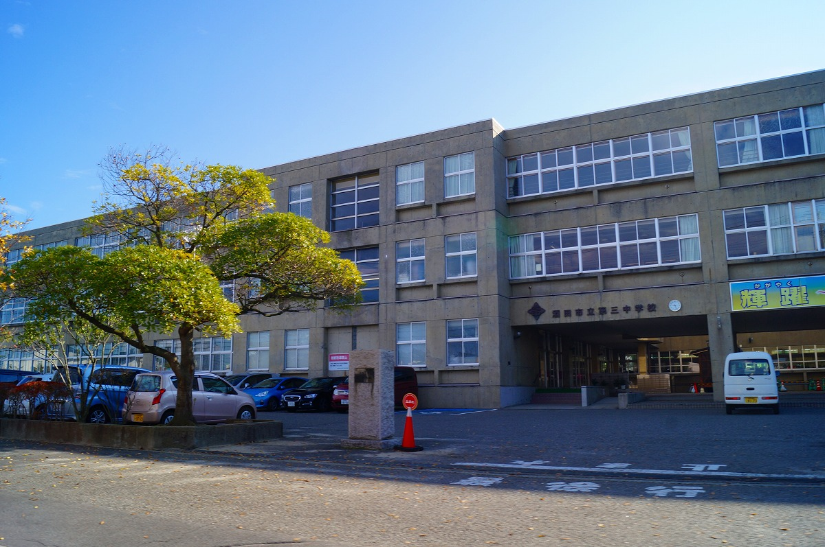 酒田市立第三中学校