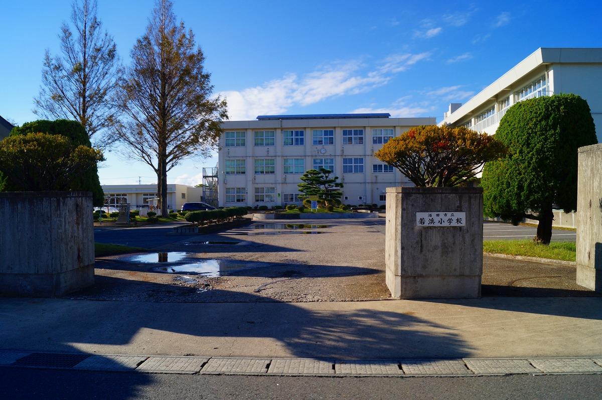 若浜小学校