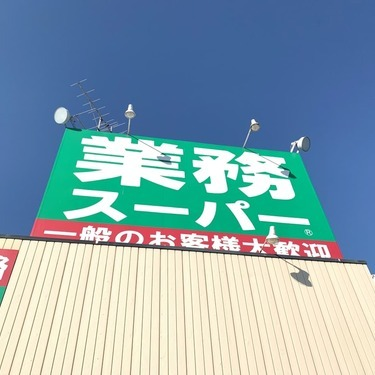 業務スーパー 鶴岡店