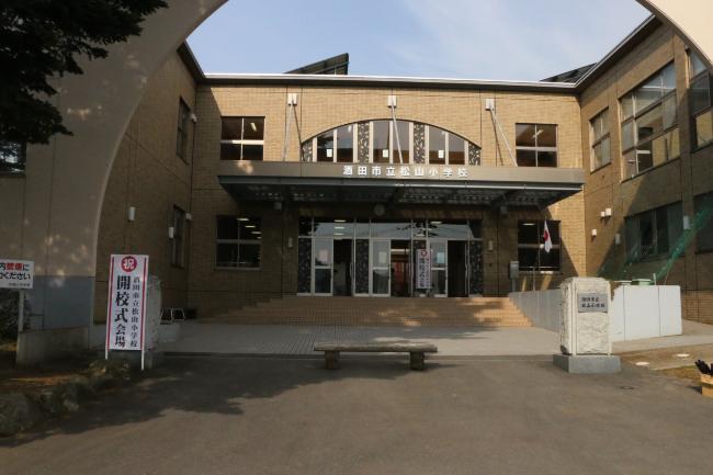 酒田市立松山小学校