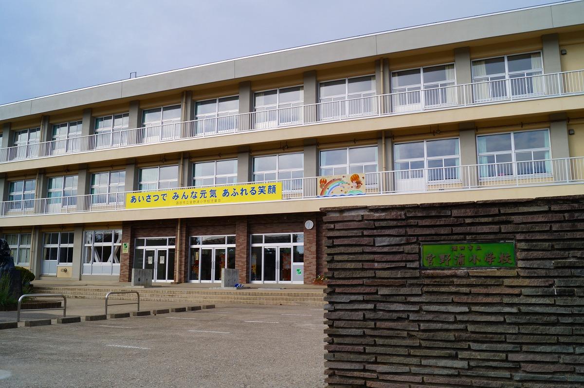 酒田市立宮野浦小学校