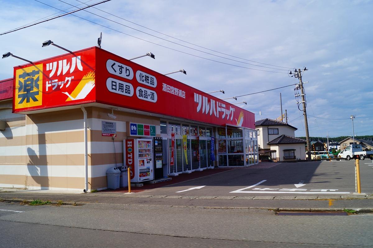 ツルハドラッグ 酒田宮野浦店