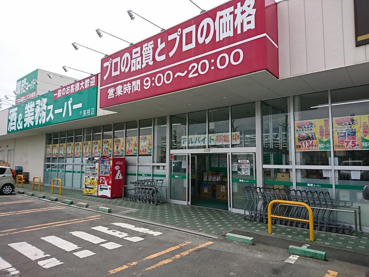 業務スーパー東根店